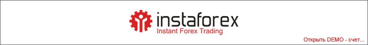 InstaForex - крупнейший брокер в Азии, online-трейдинг на валютном рынке FOREX, Форекс - Дополнительный заработок в сети Интернет для начинающих, для новичков, Instant Forex - Возможности Заработка в Интернете, Работа на дому