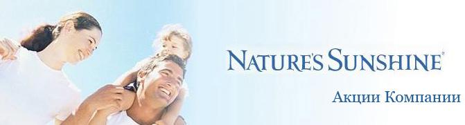 Акции компании Nature's Sunshine Products- NSP - НСП Биологически Активные Добавки к пище - БАД Счастливые Здоровые Люди Семья