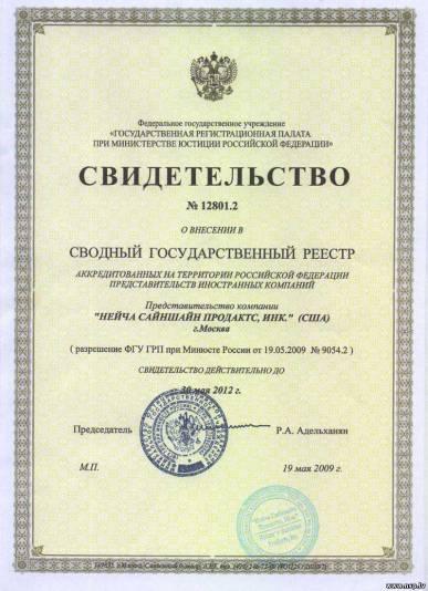 FDA - Американский сертификат разрешающий продажу продукции на территории США, Канады и Австралии.