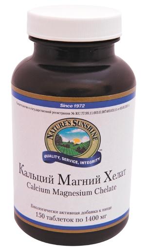 Calcium Plus Vitamin D - Кальций с витамином Д и Магнием Товары для Здоровья Биологически Активные Добавки к пище БАД Nature's Sunshine Products NSP НСП Лекарственные Растения Лечебные Травы Nutritional Supplements Dietary Биодобавки